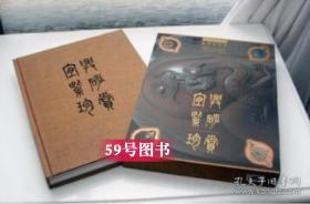 宜兴紫砂珍赏(精) 顾景舟 三联书店 原版