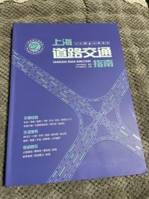 上海道路交通指南2020