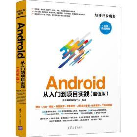 Android从入门到项目实践(超值微视频版)/软件开发魔典