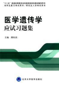 医学遗传学应试习题集傅松滨 北京大学医学出版社有限公司9787565908033