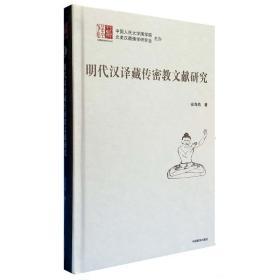明代汉译藏传密教文献研究/汉藏佛学研究丛书