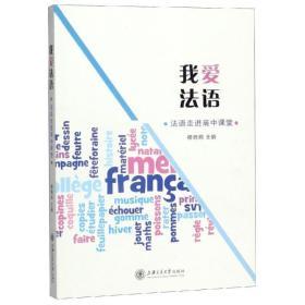 我爱法语:法语走进高中课堂