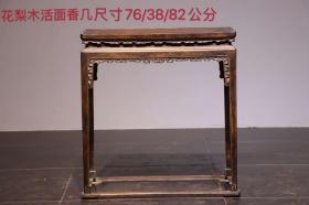 民国时期花梨木活面香几完整漂亮品相如图 尺寸76/38/82公分