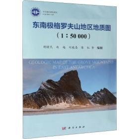 东南极格罗夫山地区地质图(1:50000)