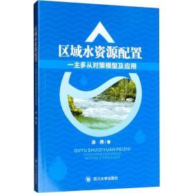 区域水资源配置:主从对策模型及应用