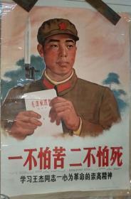 1965年上海人民美术出版社《学习王杰一不怕苦 二不怕死 》宣传画