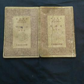 万有文库:石头记(第2、3册)