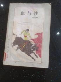 血与沙(馆藏)二十世纪外国文学丛书