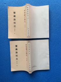 (老版本)盐铁论校注(全2册)(1996年二印 仅印7000册)