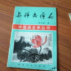 中国画自学丛书,怎样画荷花