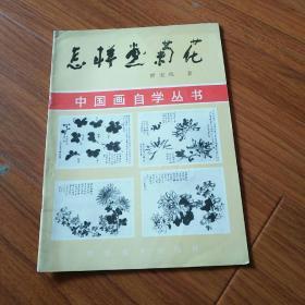 中国画自学丛书,怎样画菊花