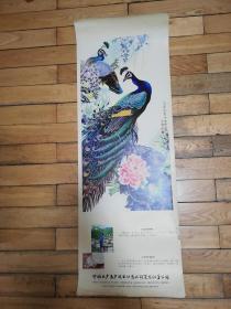 中国土产畜产进出口总公司黑龙江省分公司[孔雀牡丹]长107宽37.8厘米