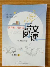 新课程 · 新阅读  语文阅读   七年级 上册