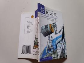 征服太空——口袋里的小百科(第二辑)