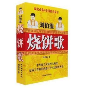 《烧饼歌》刘伯温著 人生预测预言全书古代预言预测奇书经典书