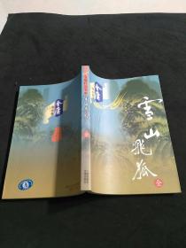 雪山飞狐~全一册。