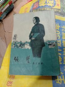 愿望 陈文哲1955年版