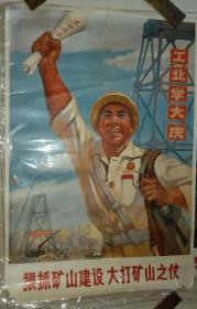 1971年浙江人民出版社《狠抓矿山建设 大打矿山之仗》宣传画