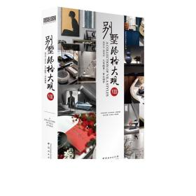 【现货】别墅风格大观VIII8 新中式美式现代轻奢色彩搭配施工图户型改造优化装修实景室内空间设计书籍