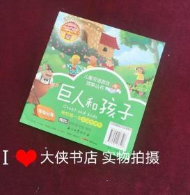 【正版图书现货】儿童双语游戏故事丛书 海伦.凯勒.巨人和孩子