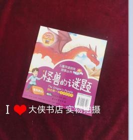 【正版图书现货】儿童双语游戏故事丛书 坚定的锡兵.怪兽的谜题
