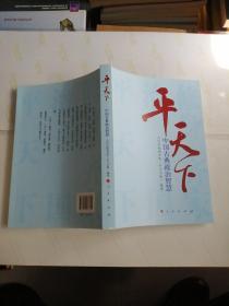 《平天下—中国古典政治智慧》h5