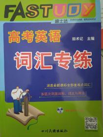 全新正版新版速士达高考英语词汇专练四川民族出版社