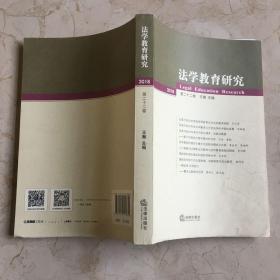 法學教育研究 第22卷
