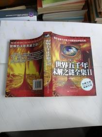 《世界五千年未解之谜全集(二)》h5