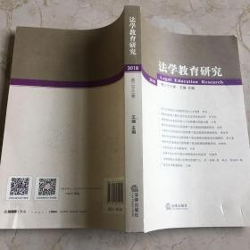 法學教育研究(2018第二十三卷)
