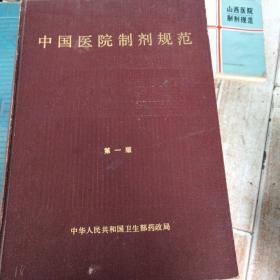 中国医院制剂规范第一版