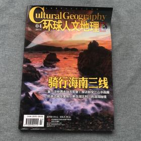 环球人文地理2014 04