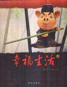 幸福生活:猪的前世今生