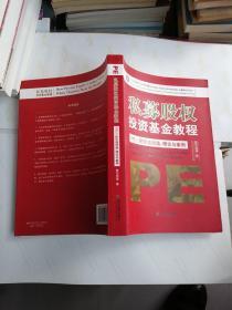 《私募股权投资基金教程·PE(F)的价值创造:理论与案例》H2
