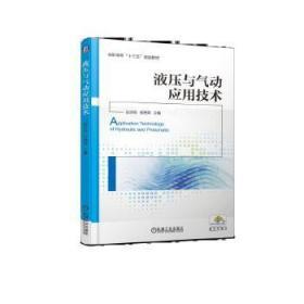 液压与气动应用技术 赵永刚,柴艳荣主编 9787111615996