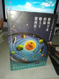植物学家的锅略大于银河系(书口扉页有章内新)