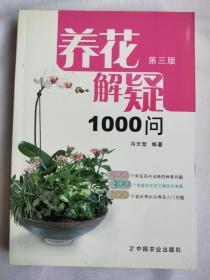 养花解疑1000问(第3版)