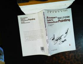 外国人学中国画