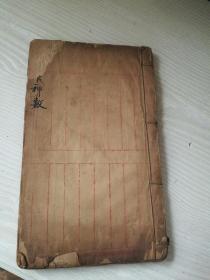手抄本邵子神数,六十五个筒子页。一厚本。