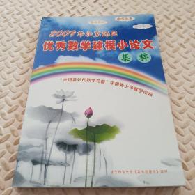 2009年北京地区优秀数学建模小论文集粹