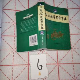 学生实用 古汉语常用字字典