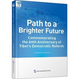 走向光明:纪念西藏民主改革60周年(英)