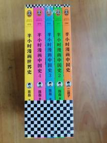 正版现货 半小时漫画中国史1234+世界史