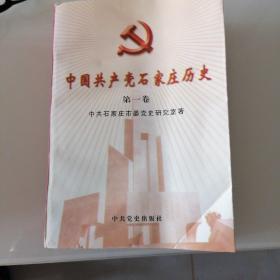 中国共产党石家庄历史