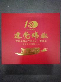 《建党伟业》银质纪念章 庆祝中国共产党成立100周年,直径100毫米,重量1000克,全国限量发行5000套