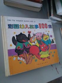 彩图幼儿故事100集:黄果篇 (精装)