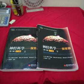 神经科学-探索脑   第2版 中文版(彩页)影印版  上下两册合售  上册书脊有少许磨损如图!