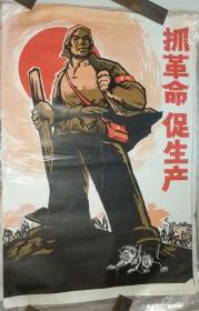 1967年上海人民美术出版社《抓革命促生产》宣传画