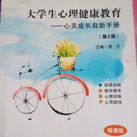 大学生心理健康教育-心灵成长自助手册第2版微课版