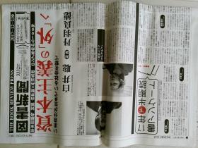 THE BOOK REVIEW PRESS  2017年12月23日 日文報紙  外文原版報紙